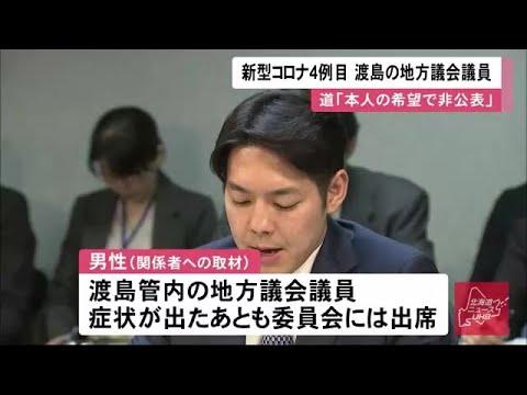 渡島 管内 コロナ 新型コロナウイルス感染症 発生状況について