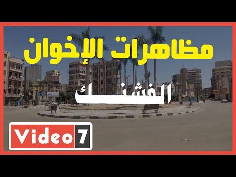 مظاهرات الإخوان فشنك.. الهدوء يسيطر على ميادين وشوارع البحيرة ولا وجود لأى احتجاجات