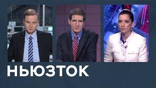 Смотреть видео Задержание Насти Рыбки в Москве и скандал у мемориала Линкольна в Вашингтоне онлайн