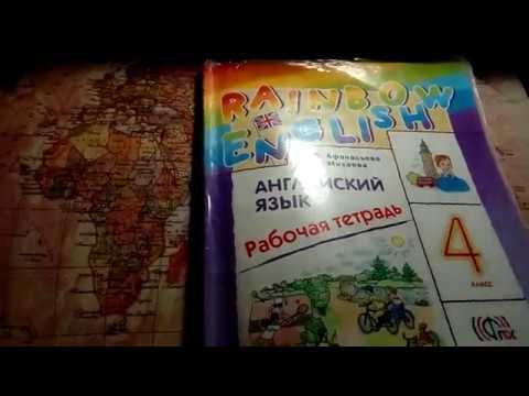 Unit 4, Step 2 / ГДЗ. Rainbow English. 4 класс. Рабочая тетрадь