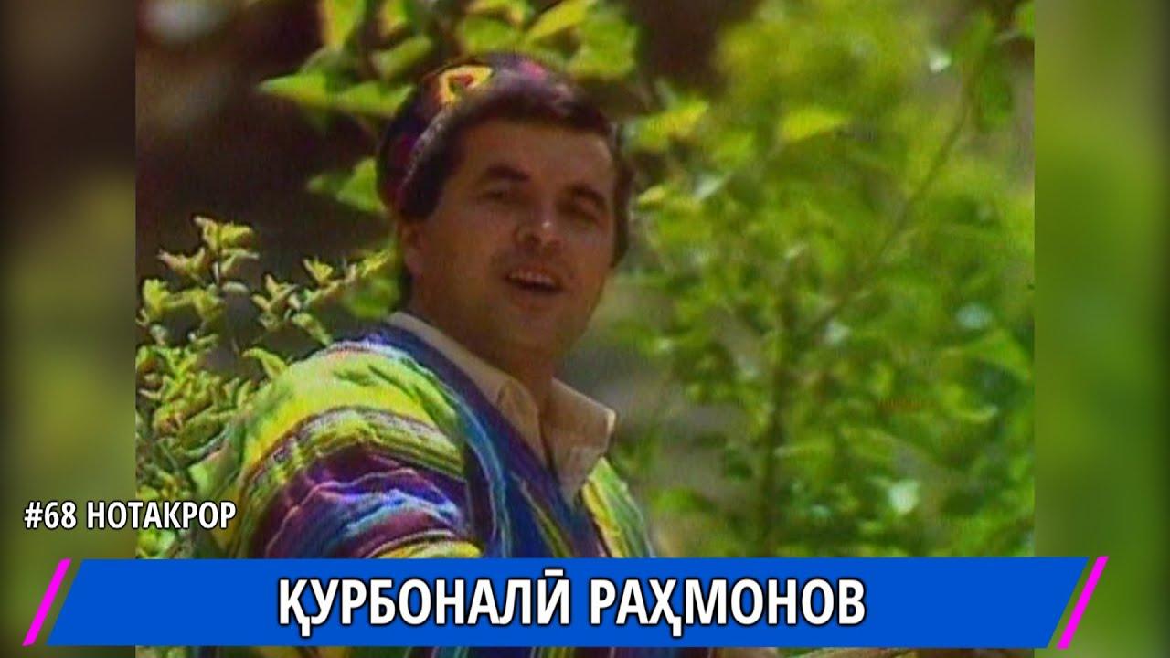 КУРБОНАЛИ РАХМОН БЕХТАРИН СУРУД ДИЛМА КАРДАЙ БЕКАРОР / QURBONI RAKHMON