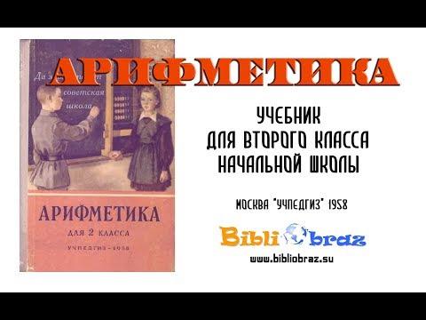 2 Арифметика 1958 (Пчелко)
