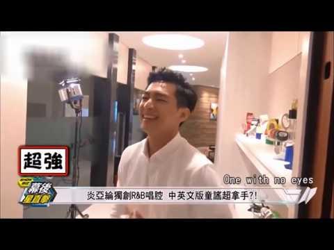 Aaron Yan Speaks English Compilation 炎亞綸講英文合集