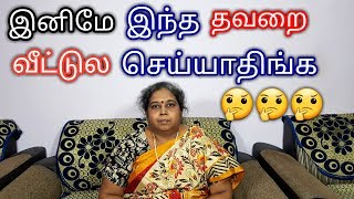 Don't do these Mistakes in Home - Tips in Tamil