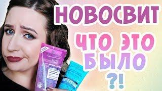 Бюджетная косметика Novosvit: игра не стоит свеч?