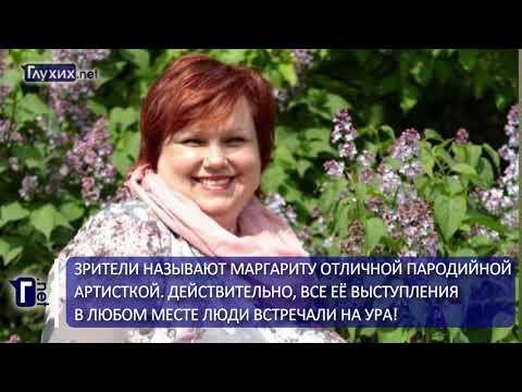 Умерла Маргарита Башарова