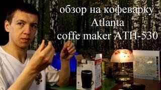кофеварка Atlanta ATH-530 обзор