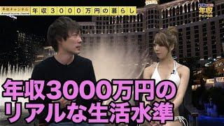 年収3000万円の人のリアルな生活水準|vol.015