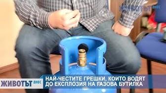 Фаталните грешки, които водят до експлозия на газова бутилка
