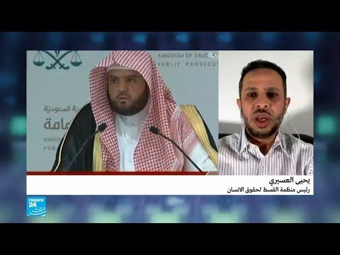 يحيى العسيري: الرواية السعودية عن مقتل خاشقجي متناقضة بشكل رهيب!!  - نشر قبل 16 ساعة