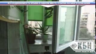 Каркасные дома в севастополе(Недвижимость в Крыму: http://bit.ly/1Efl8oM Каркасные дома в севастополе Квартира в Севастополе посуточно рядом..., 2015-01-19T00:12:41.000Z)