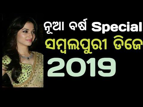 New Year Special Sambalpurui Dj Songs 2019| Sambalpuri  Full Dhamaka Dj Songs 2019