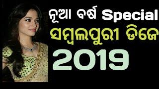 Gambar cover New Year Special Sambalpurui Dj Songs 2019| Sambalpuri  Full Dhamaka Dj Songs 2019