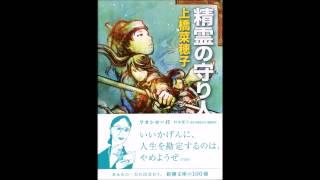 【紹介】精霊の守り人 新潮文庫 (上橋 菜穂子)