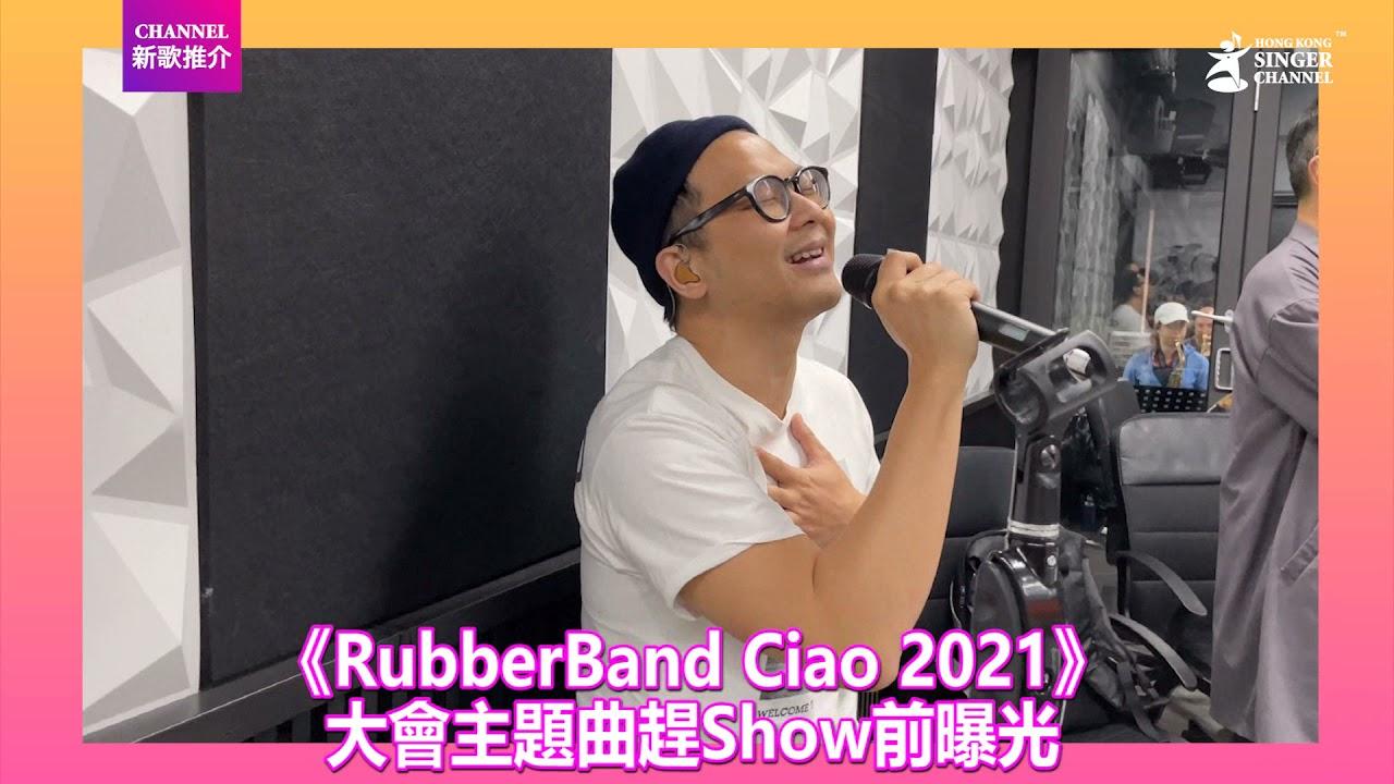 《RubberBand Ciao 2021》紅館演唱會綵排主題曲趕及Show前曝光 Channel新聞