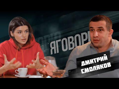 Дмитрий Смоляков @all_is_good_dima