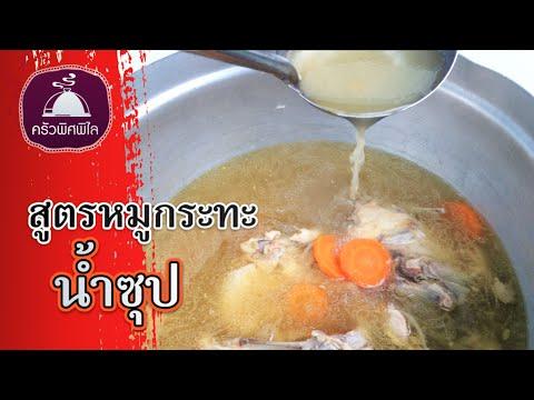 ทำอาหารง่ายๆ สูตรหมูกระทะ (3/4) นำซุปหมูกระทะ | ครัวพิศพิไล
