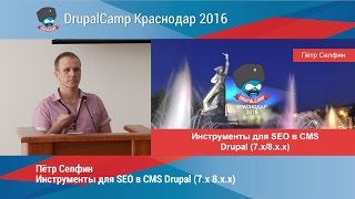 видео SEO Оптимизация сайта на Drupal 7. Всё что нужно.