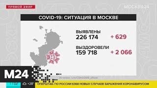 В Москве выявили 629 новых случаев коронавируса - Москва 24