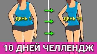 10 Дневная Программа Для Похудения Простые Домашние Упражнения