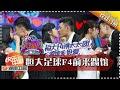 《天天向上》20151204期:亚冠冠军恒大献综艺首秀 SNH48化身足球宝贝 Day Day Up: Soccer Champion Team GZE【湖南卫视官方版1080P】