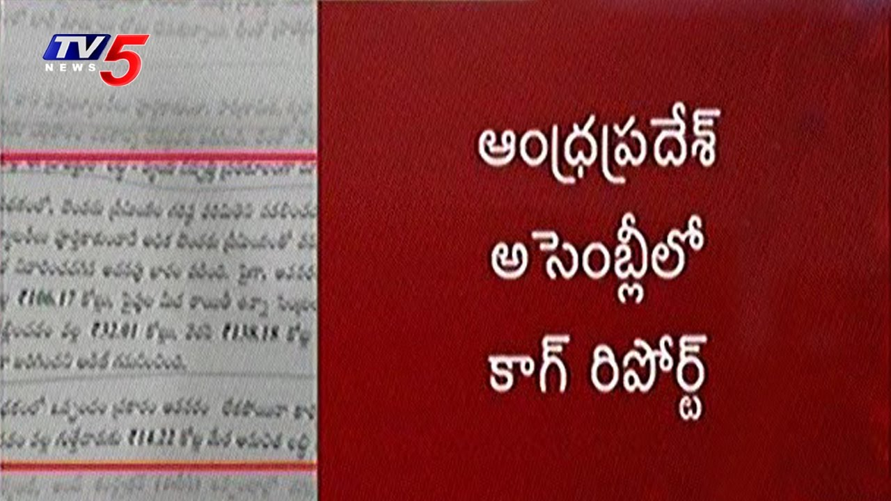 tdp-chandrababu-corruption-bjp-allegations-central