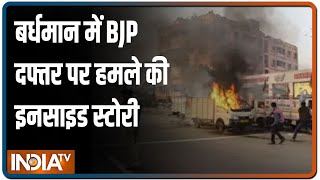 Inside details of violence at BJP office in Bardhaman