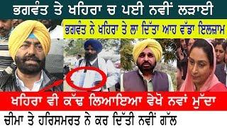 Bhagwant Mann ਦਾ ਪੁਆੜੇ ਵਾਲਾ ਬਿਆਨ, Sukhpal Khaira ਕੱਢ ਲਿਆਏ ਨਵਾਂ ਮੁੱਦਾ I Punjabi News I Punjab I Today