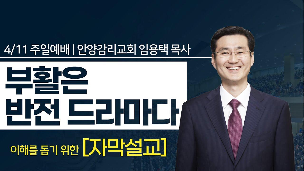[주일자막설교] '부활은 반전 드라마다' (고전 1:27-31) | 임용택 담임목사 | 2021.04.11