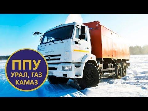Передвижные и стационарные парогенераторные установки производства Уральского Завода Спецтехники