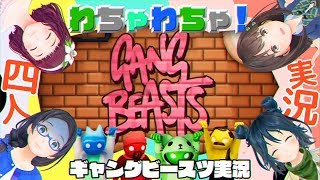 【ゲーム実況】Gang Beasts4人対戦してみたったー!【🍀🍊🌸💧】