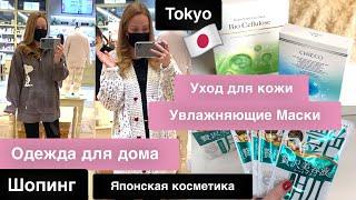 Шопинг с примеркой одежда для дома показываю Японские Увлажняющие маски для лица