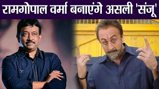 Sanju: Ram Gopal Varma to makes Real Sanjay Dutt's Biopic | FilmiBeat