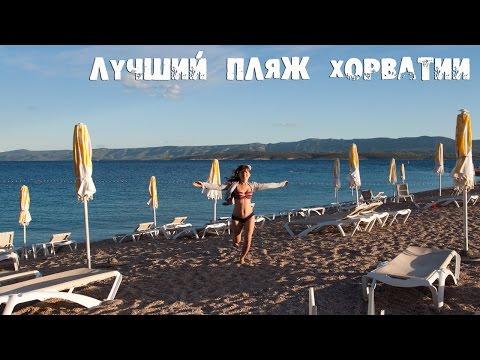 Самый красивый пляж Хорватии. Златни рат (Zlatni Rat)/Золотой мыс. о. Брач