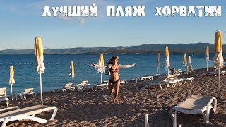 видео Пляжи Хорватии