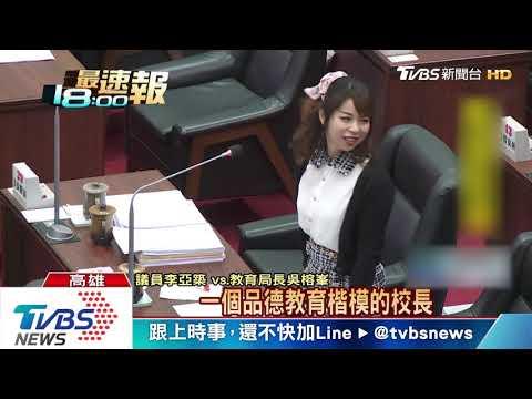 疑洪副市長包庇親妹 韓國瑜:政風徹查