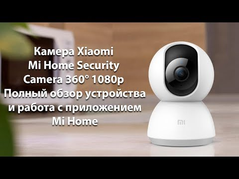 Обзор IP Камеры Xiaomi Mi Home Security Camera 360° 1080p