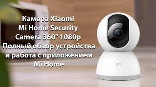 обзор IP камеры  Xiaomi MIjia 360 1080p