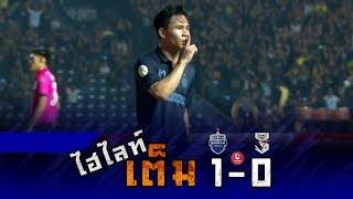 ไฮไลท์เต็ม TOYOTA THAI LEAGUE 2019 บุรีรัมย์ ยูไนเต็ด 1-0 ชัยนาท ฮอร์นบิล