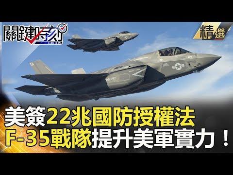 22 F-35-