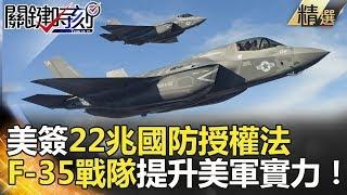 美簽22兆國防授權法 F-35戰隊提升美軍實力!- 關鍵時刻精選 傅鶴齡 黃創夏