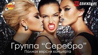 Концерт группы СЕРЕБРО в Витебске!!!