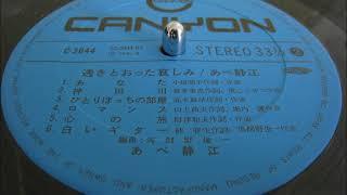あべ静江 - 透きとおった哀しみ (1974) Side-B TRIO KP-700 + AT-10G +...