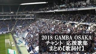 説明 【Title List】 0:00 opening 0:32 ガンバガンバ大阪ガンバ(チーム...
