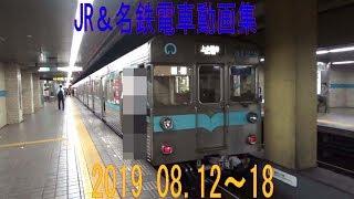 JR&名鉄電車 動画集 2019 08 12~08 18