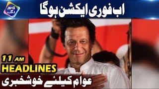 Good News - News Headlines | 11:00 AM | 13 Feb 2019 | Lahore Rang