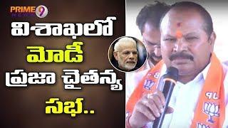 PM Modi Will Attend Praja Chaithanya Sabha in Vishakapatnam: BJP Kanna Lakshminarayana | Prime9 News