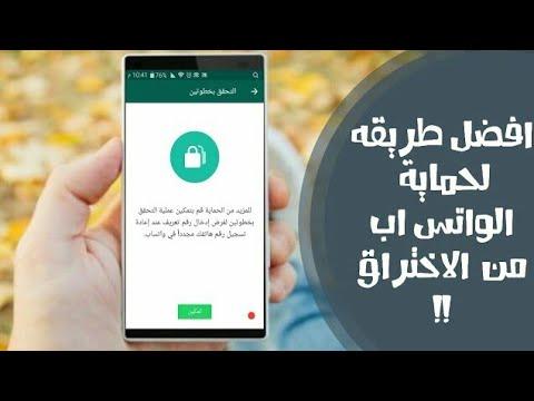 طريقه حماية الواتس اب من التجسس او الاختراق King Yemne Youtube