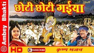 Download Krishna Bhajan 2016 || Chhoti Chhoti Gaiya || Mathura || Janmashtami # Ambey Bhakti MP3 song and Music Video