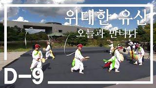 [유네스코 인류무형문화유산 공연 시리즈] '위대한 유산…